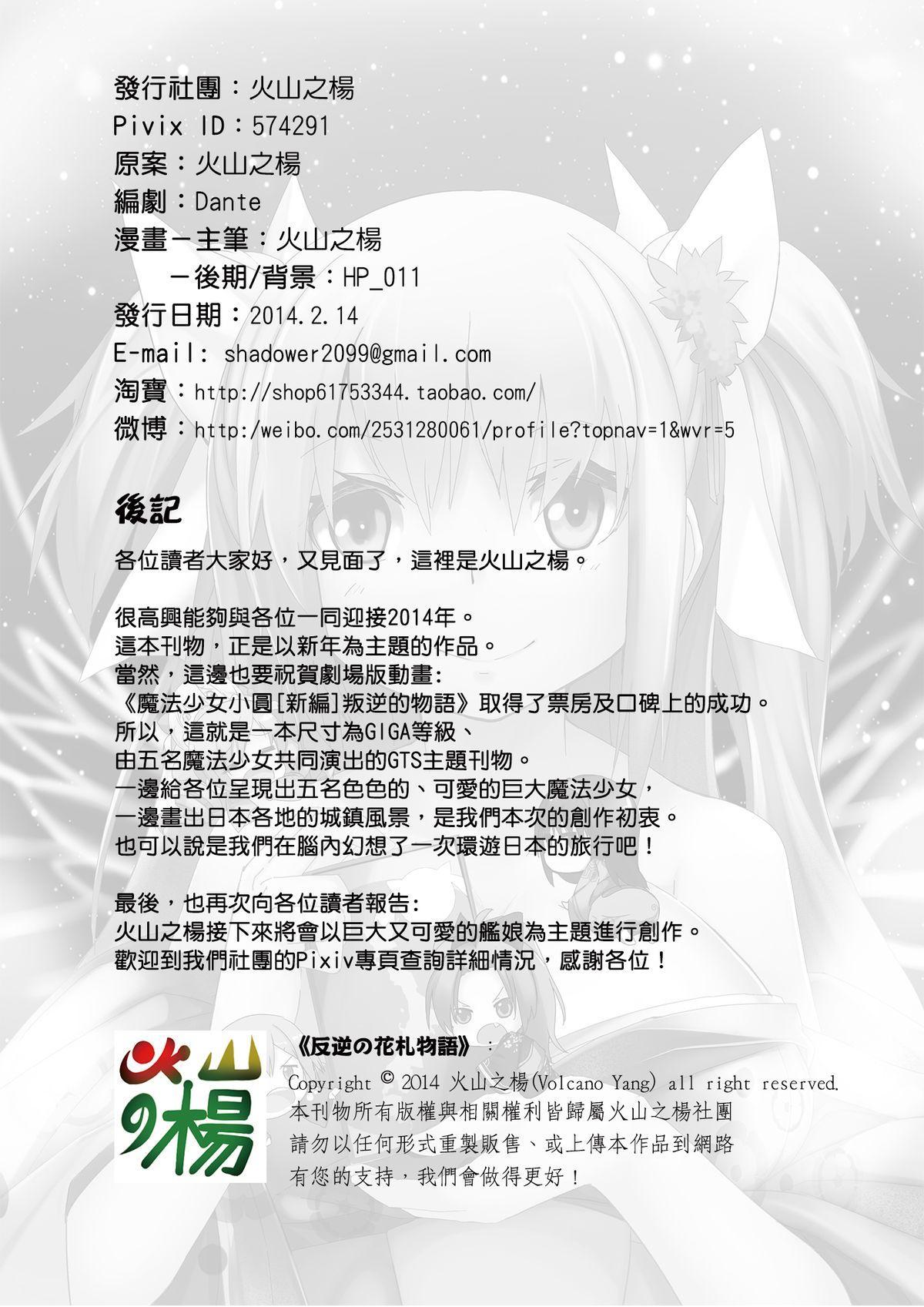 Hangyaku no Hanafuda Monogatari 22