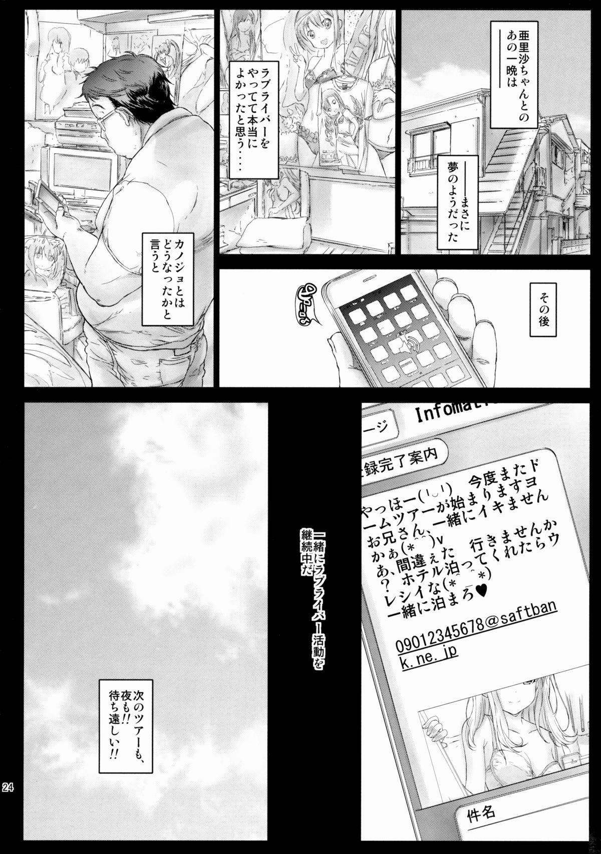 Erichi Imouto no Hame Live★ 22