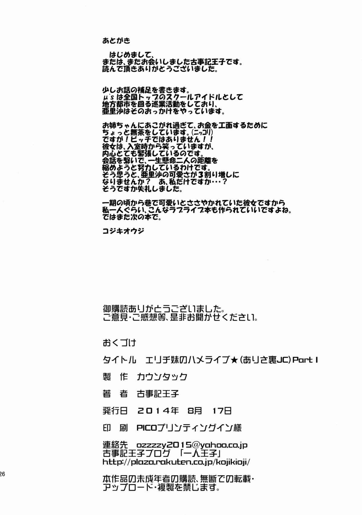 Erichi Imouto no Hame Live★ 24