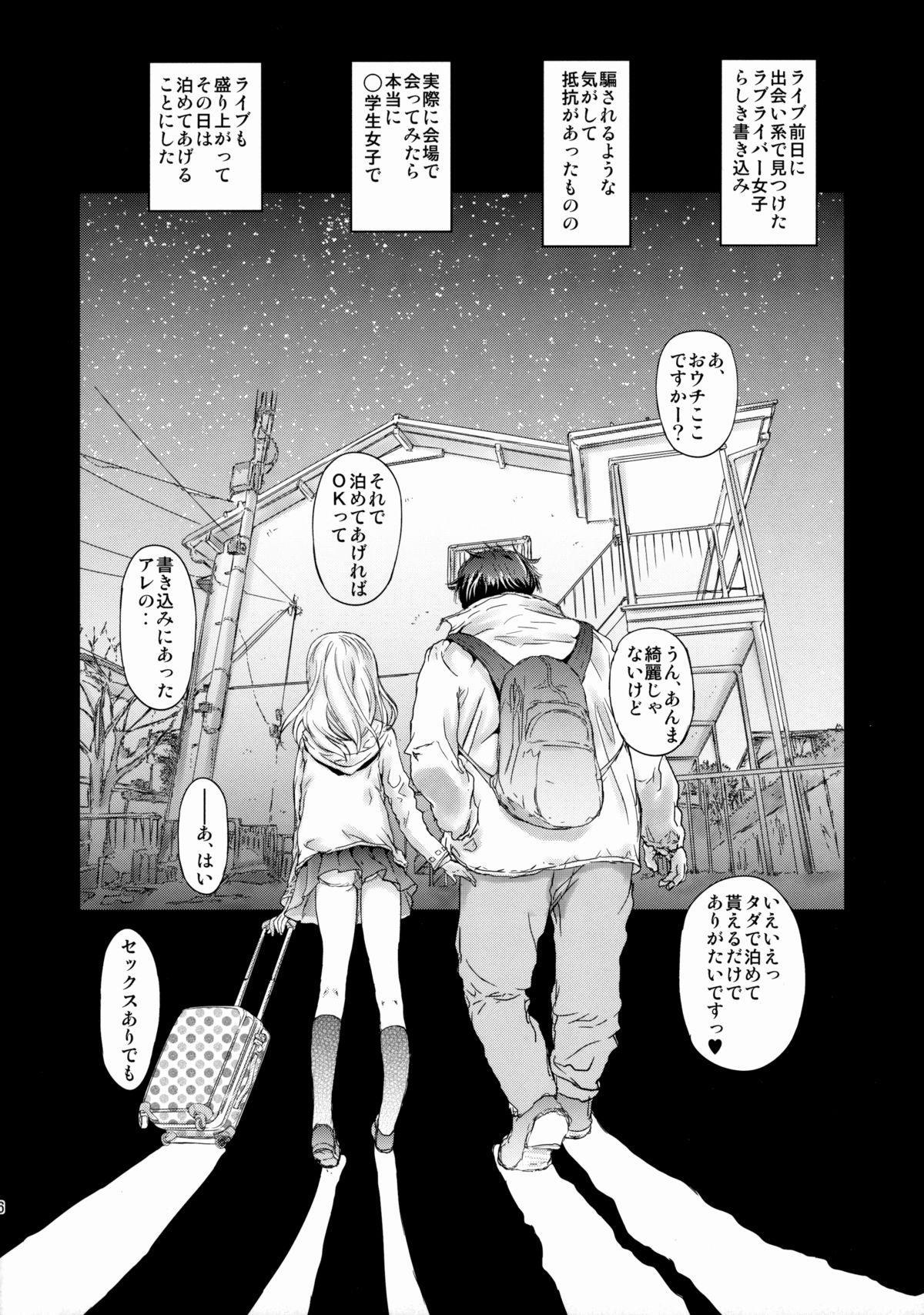Erichi Imouto no Hame Live★ 4