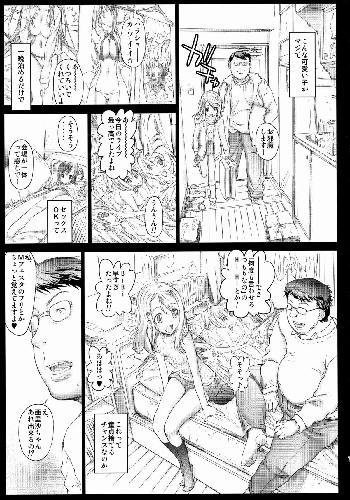Erichi Imouto no Hame Live★ 5