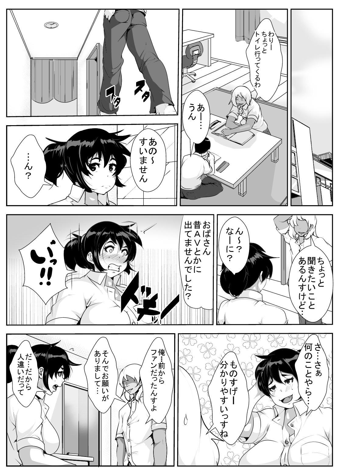 Musuko no Doukyuusei ni Odosarete... 3
