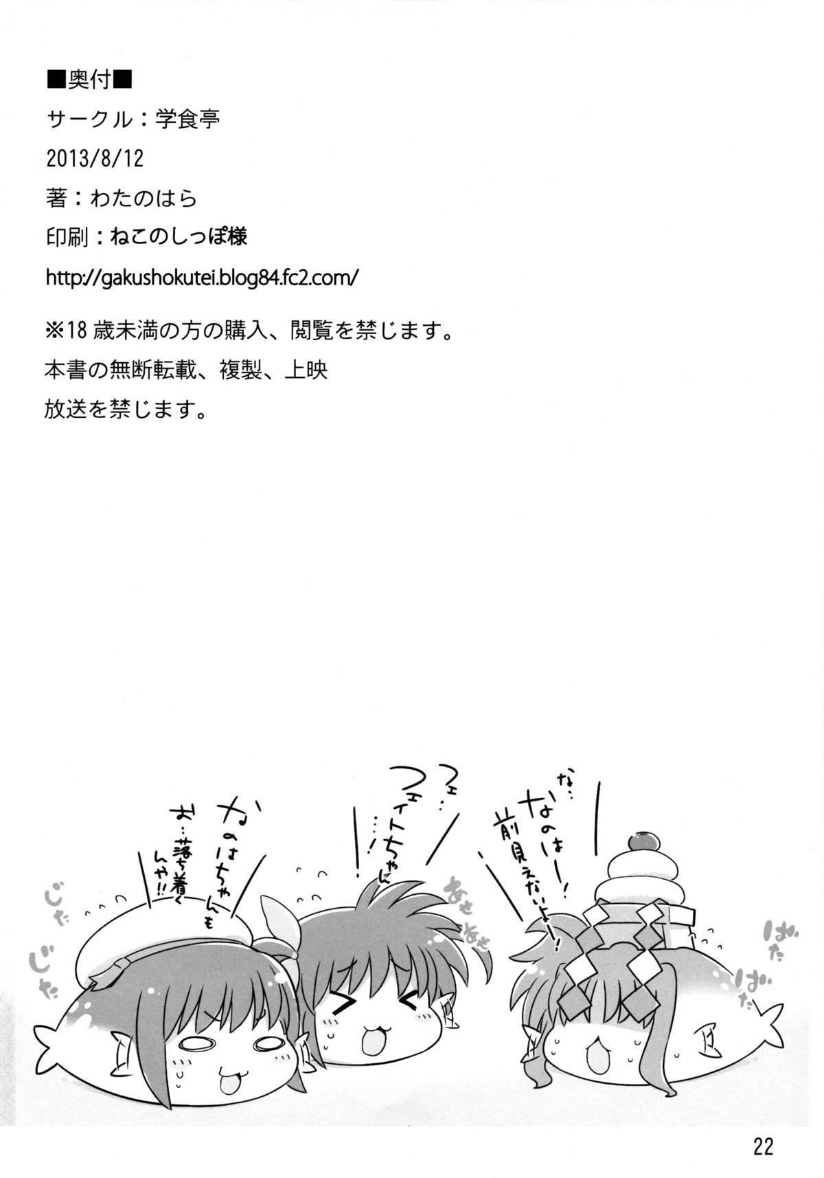 Tsukimura Suzuka no Kaisuiyoku 21
