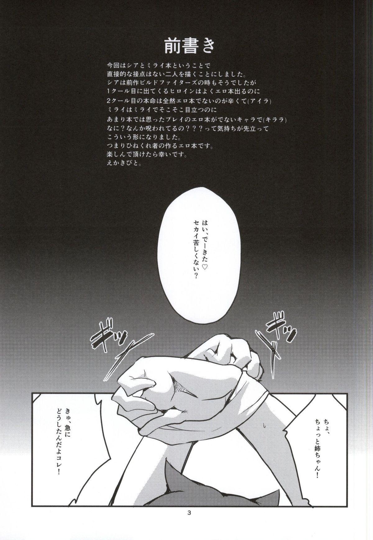 Onee-chan wa Docchi da! 1
