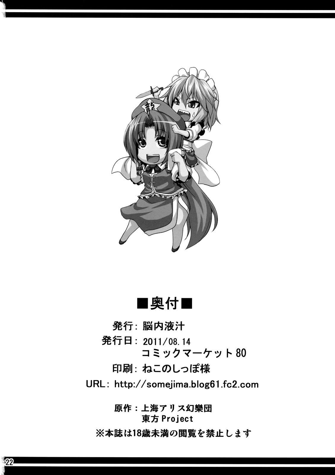 Maid Shoujo Sakuya-chan 21