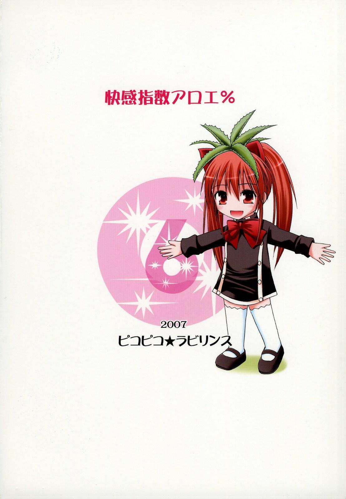 Kaikan Shisuu Aloe % 17