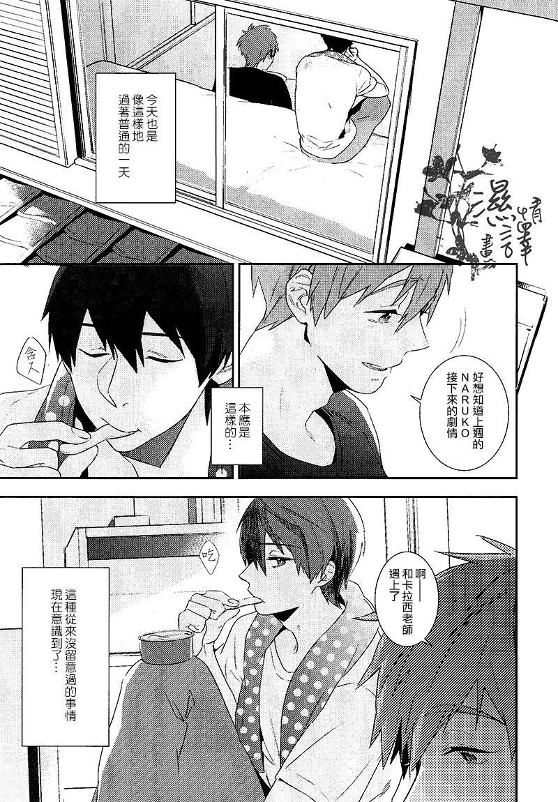 Koi to Byounetsu | 戀愛和病熱 9