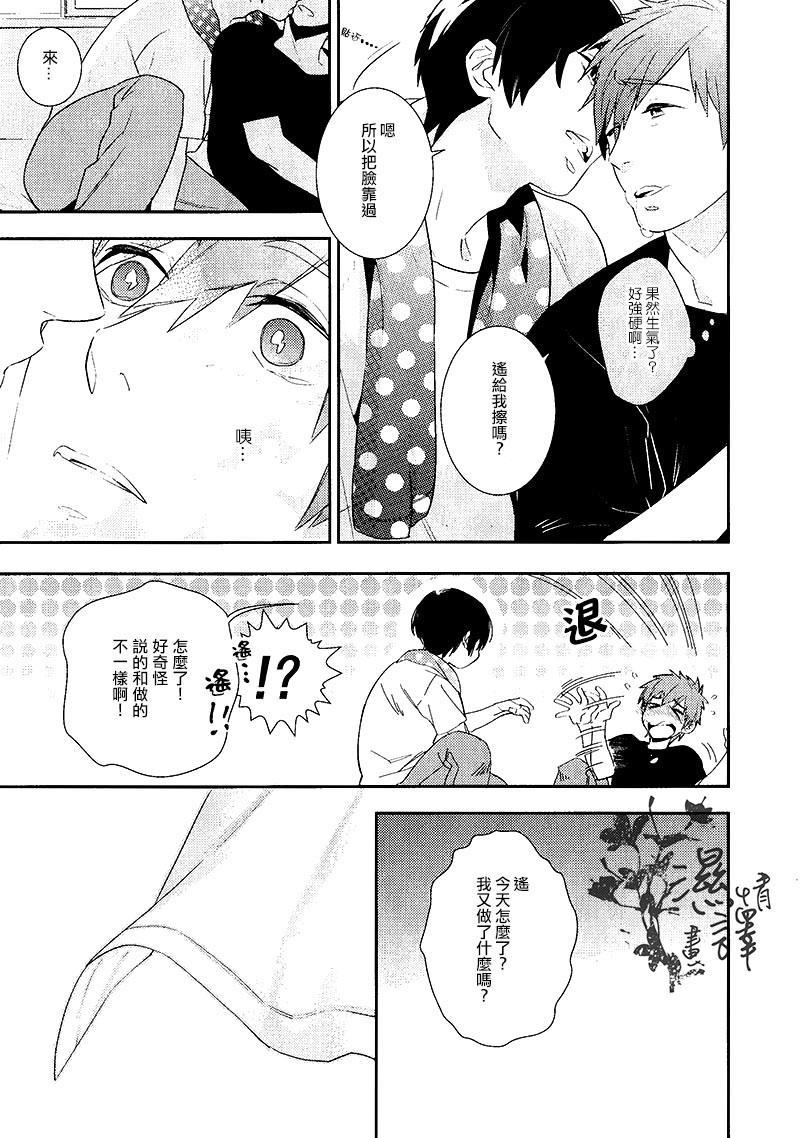 Koi to Byounetsu | 戀愛和病熱 15