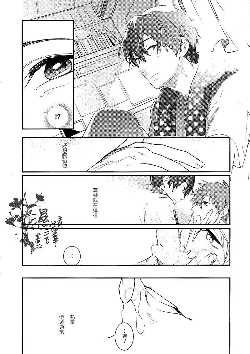 Koi to Byounetsu | 戀愛和病熱 16