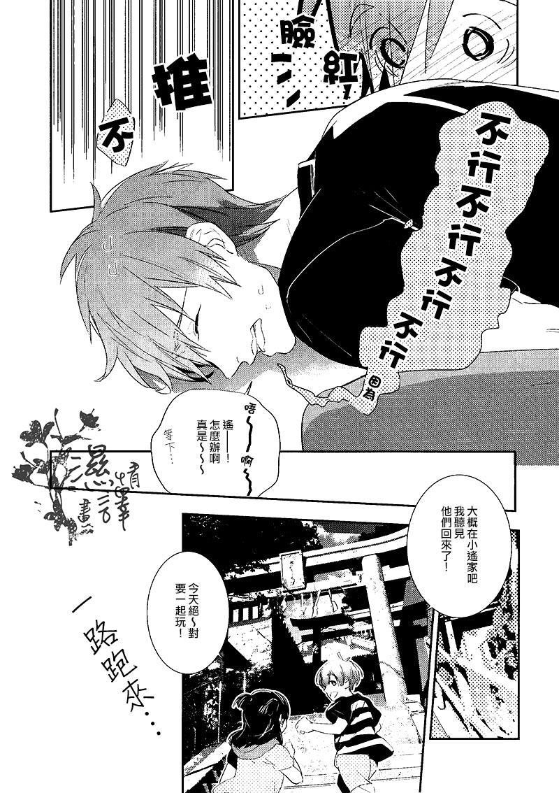 Koi to Byounetsu | 戀愛和病熱 18