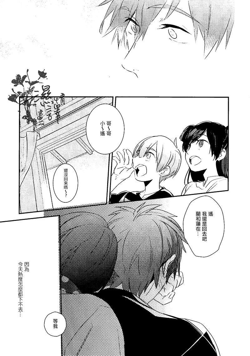 Koi to Byounetsu | 戀愛和病熱 21