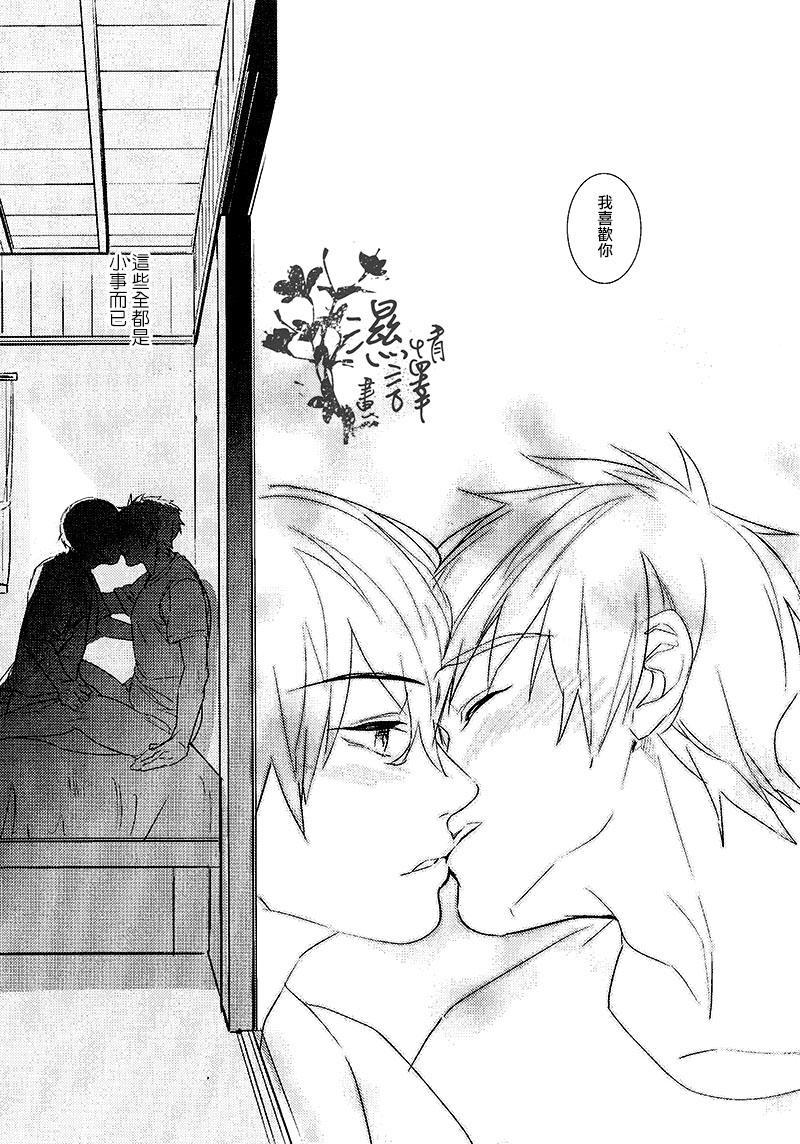 Koi to Byounetsu | 戀愛和病熱 31