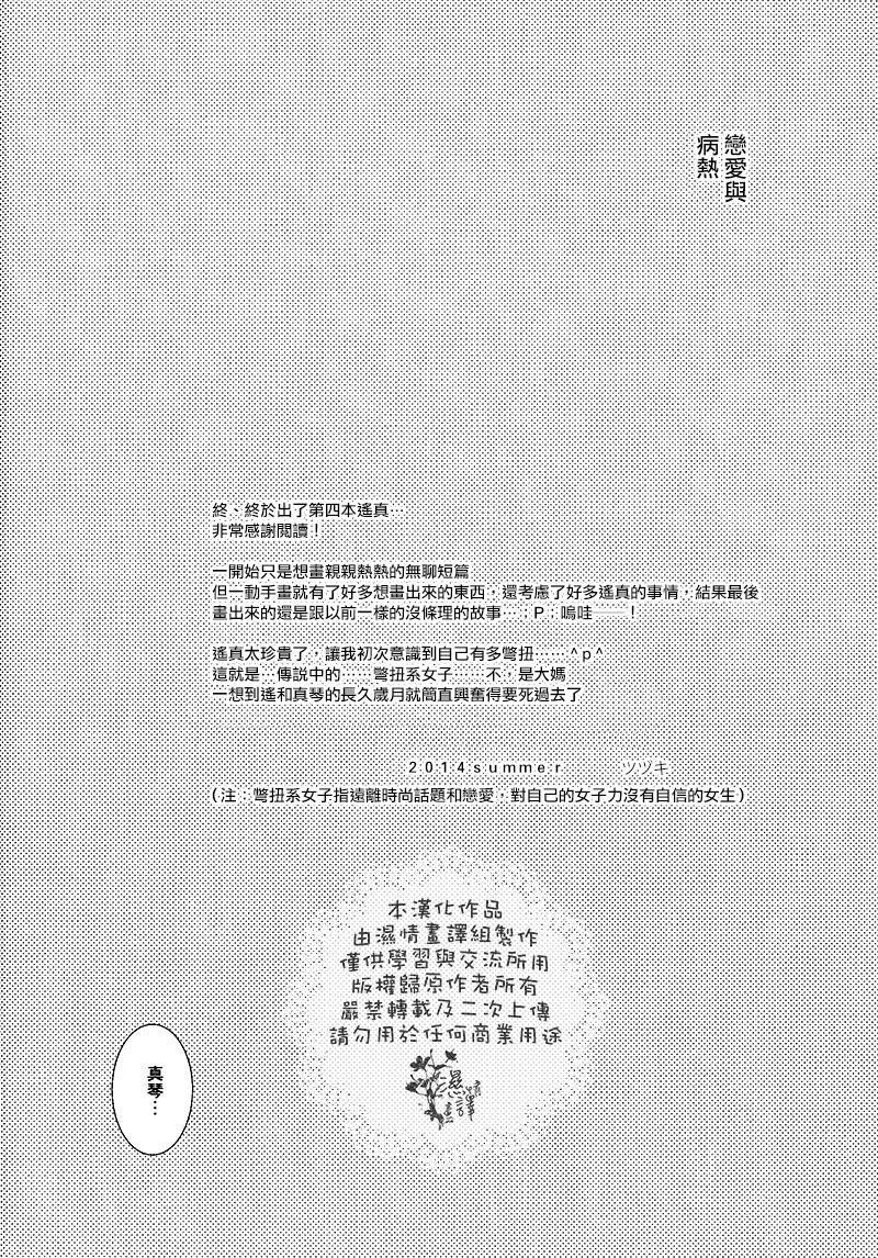 Koi to Byounetsu | 戀愛和病熱 32