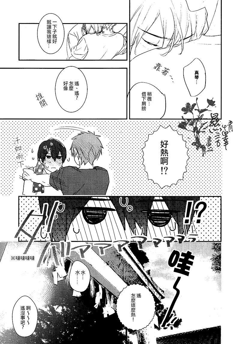 Koi to Byounetsu | 戀愛和病熱 33