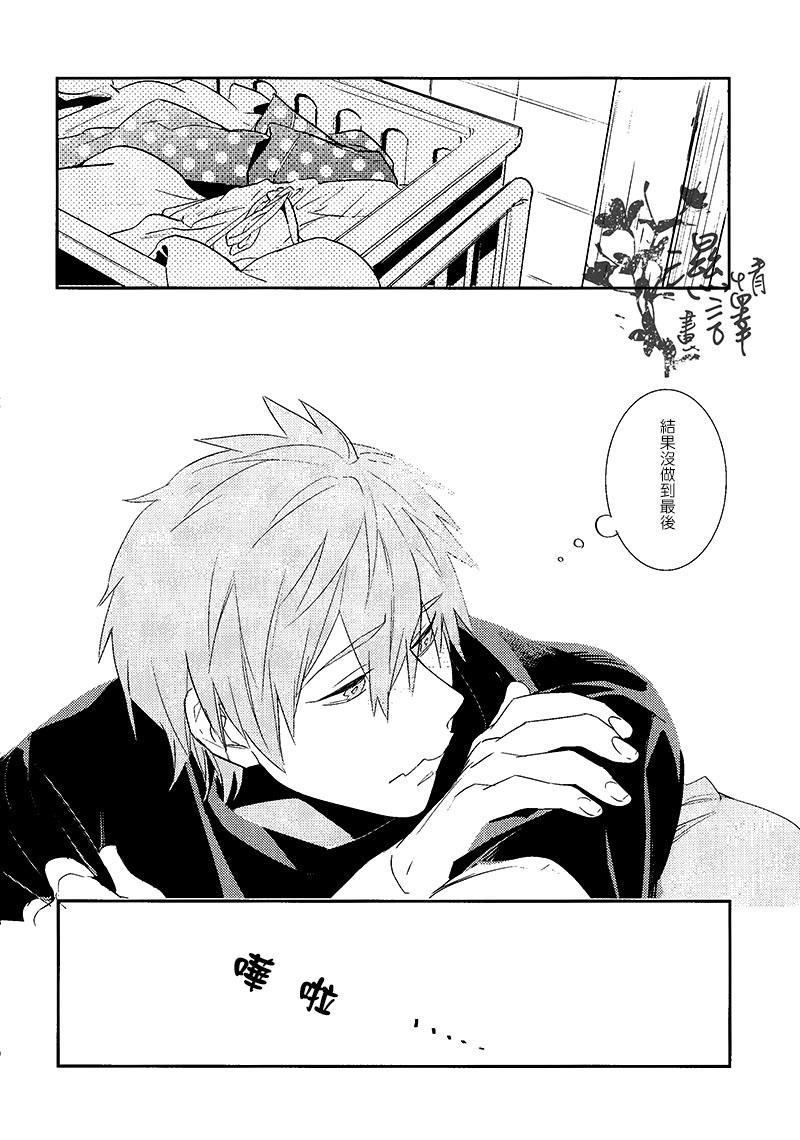 Koi to Byounetsu | 戀愛和病熱 34