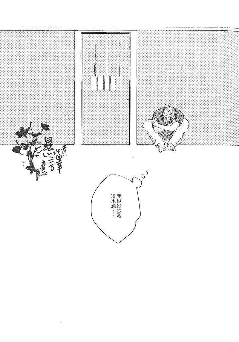 Koi to Byounetsu | 戀愛和病熱 35