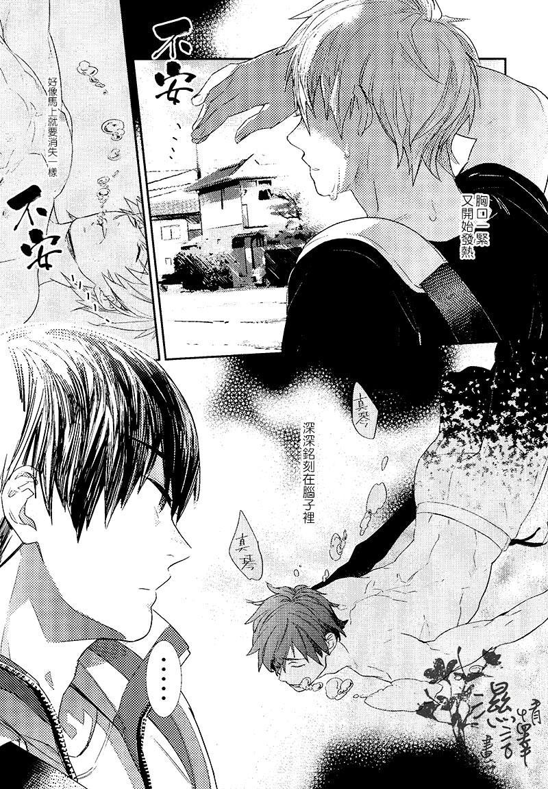 Koi to Byounetsu | 戀愛和病熱 5