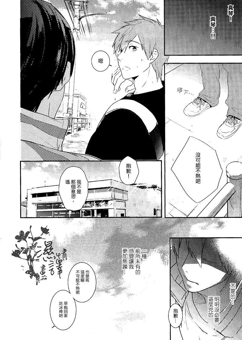 Koi to Byounetsu | 戀愛和病熱 6