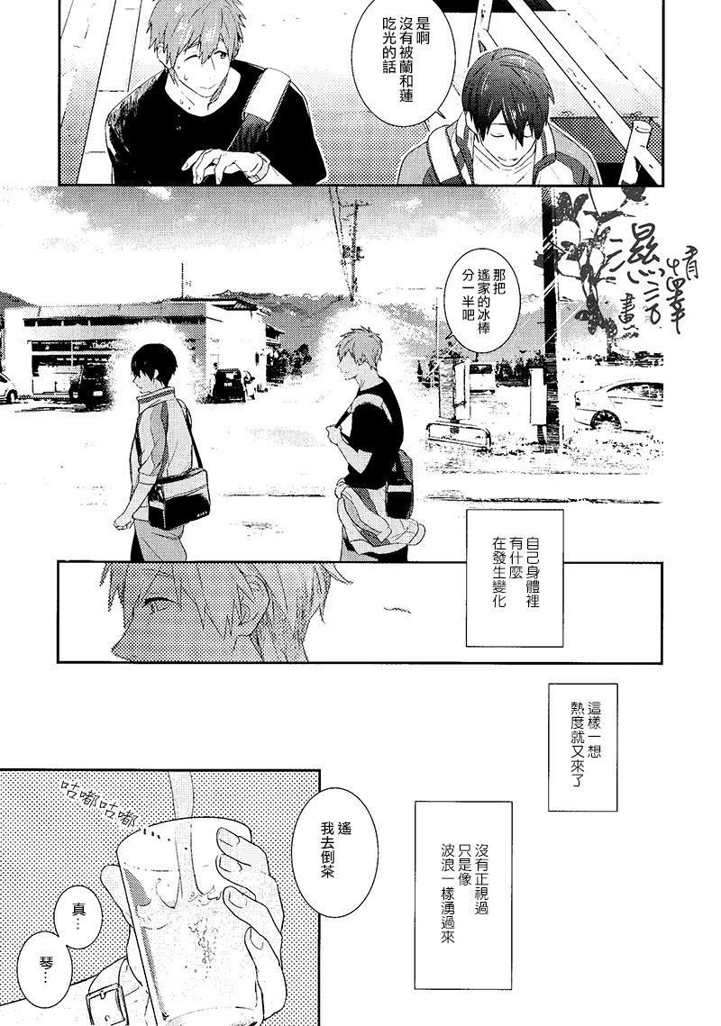 Koi to Byounetsu | 戀愛和病熱 7