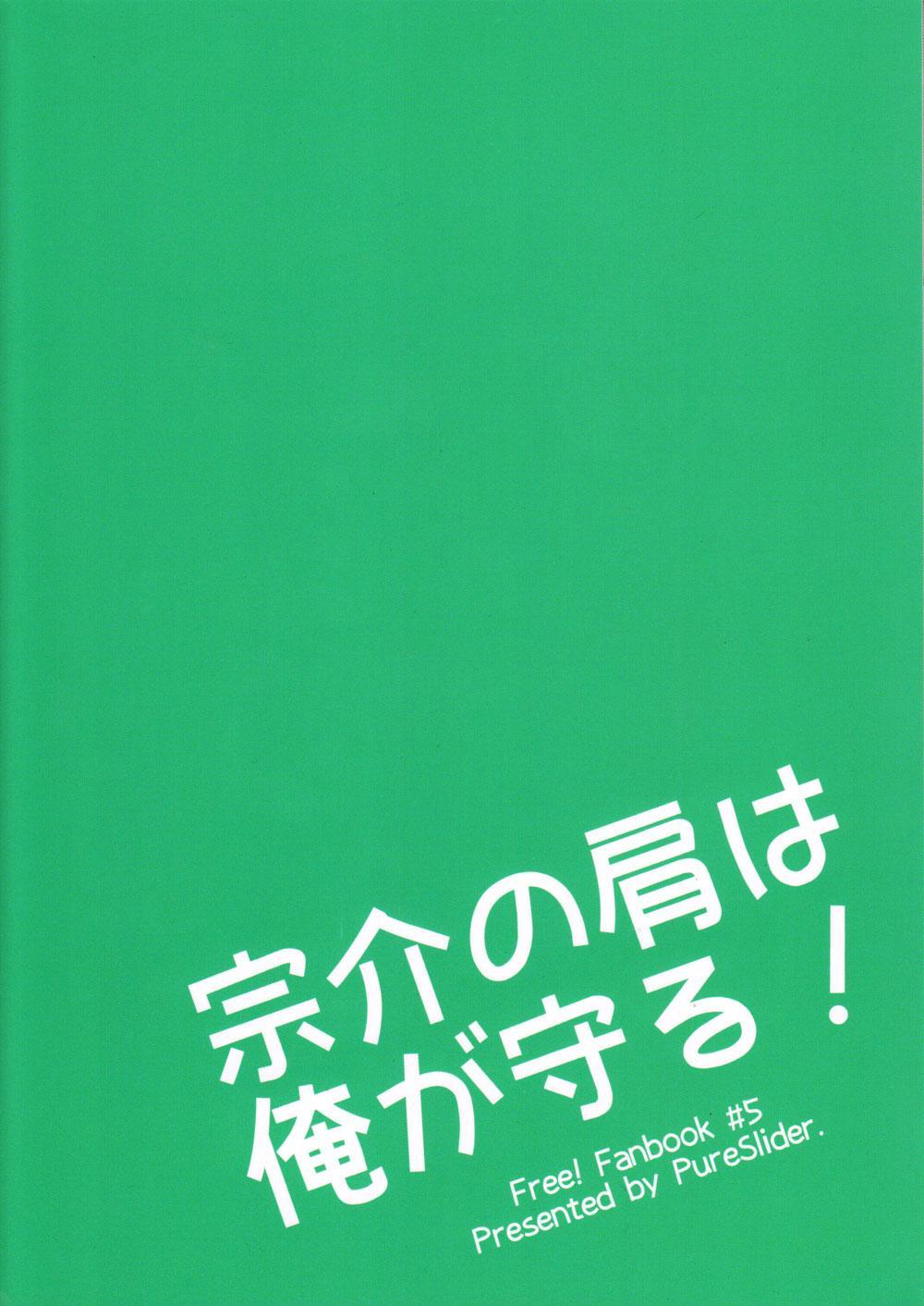 Sousuke no Kata wa Ore ga Mamoru! | I'll protect Sosuke's shoulder! 37
