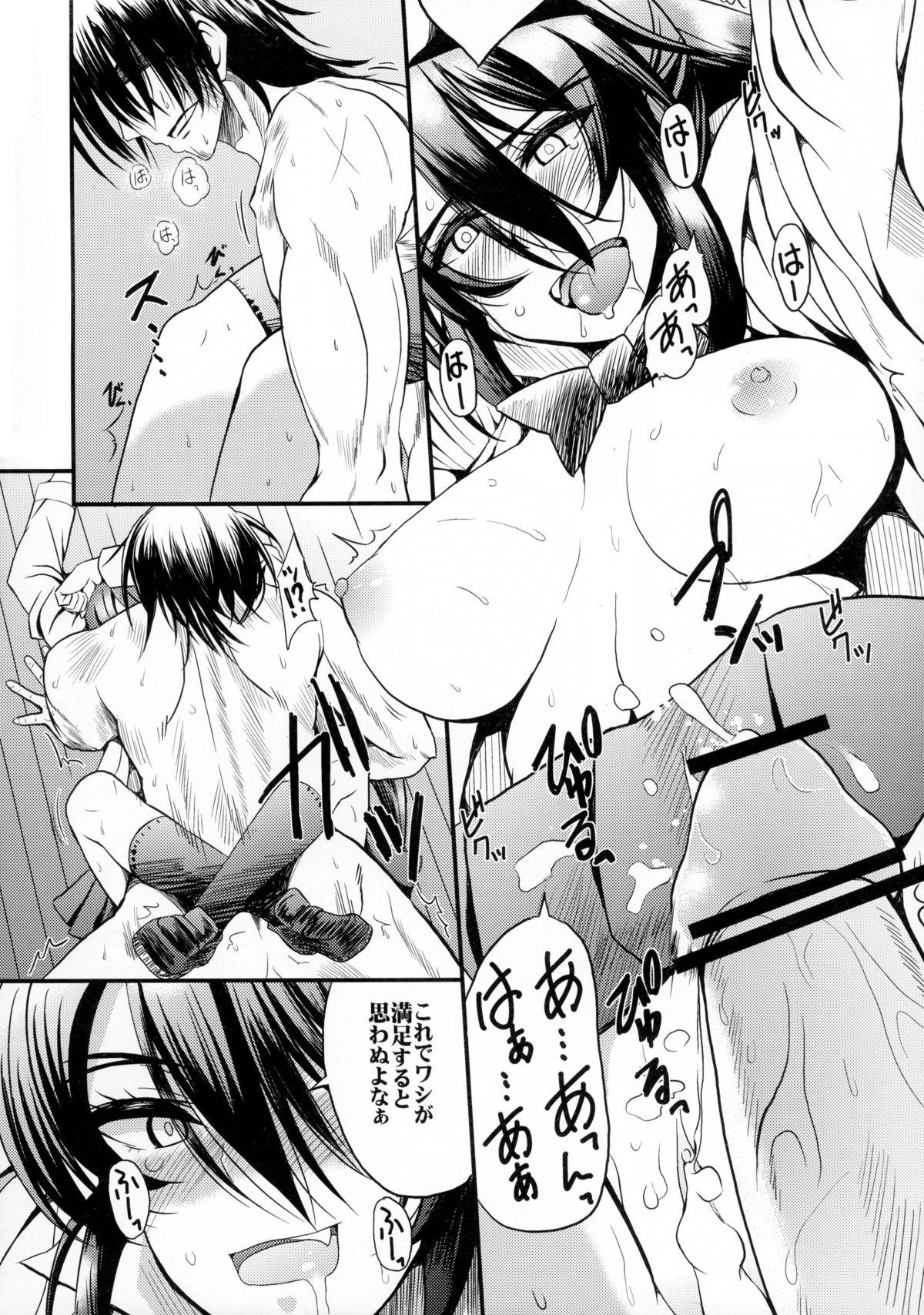 the immoral Flavor 2 7