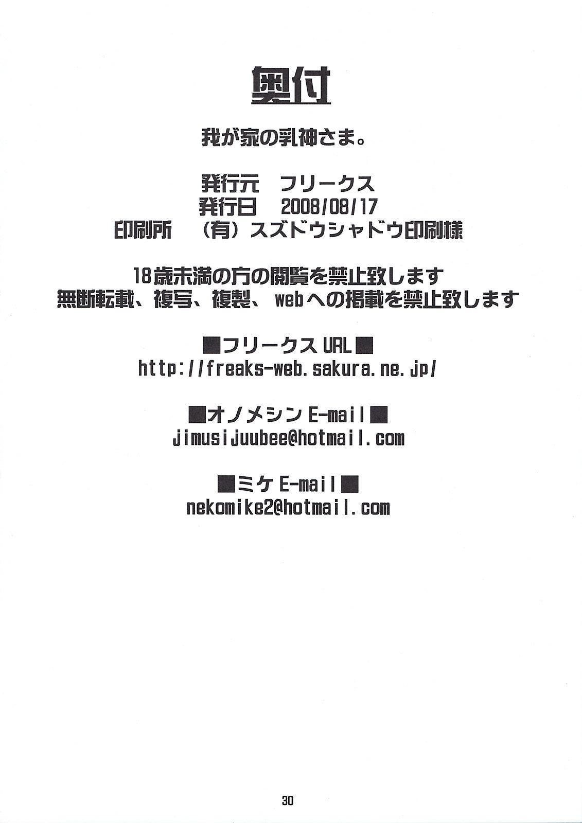 Wagaya no Chichikami-sama. 28