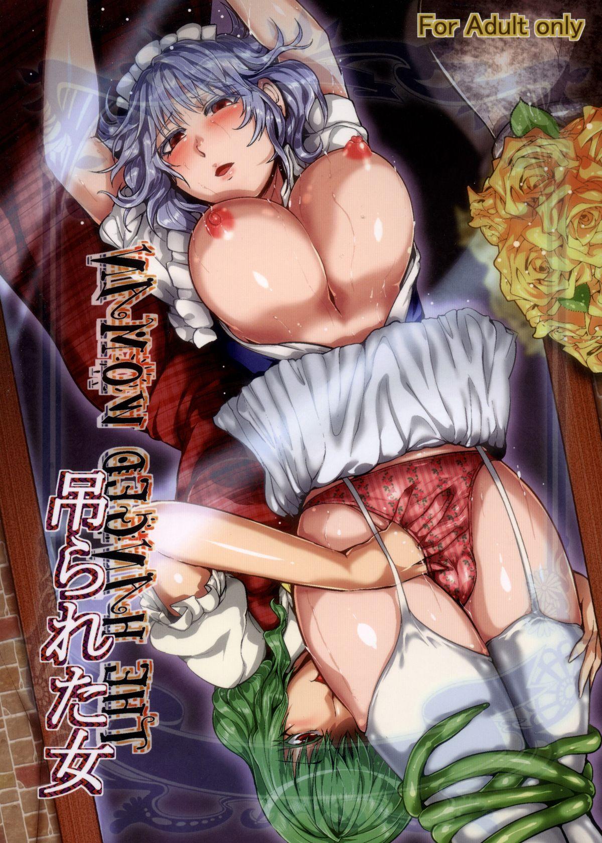 Tsurareta Onna - The Hanged Woman 0