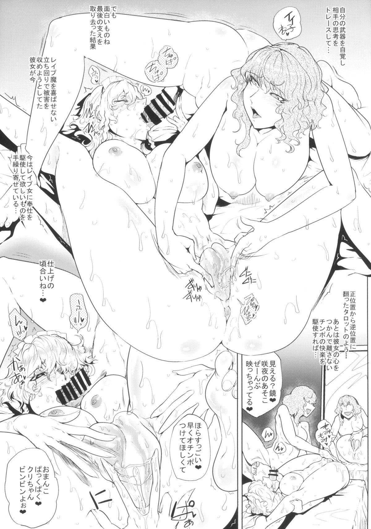 Tsurareta Onna - The Hanged Woman 10