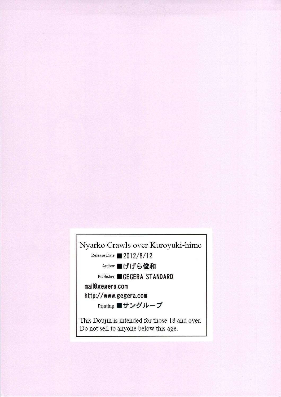 (C82) [GEGERA STANDARD (Gegera Toshikazu)] Kuro ni Haiyoru Nyaruko-san | Nyarko Crawls over Kuroyuki-hime (Haiyore! Nyaruko-san, Accel World) [English] [EHCOVE] 14