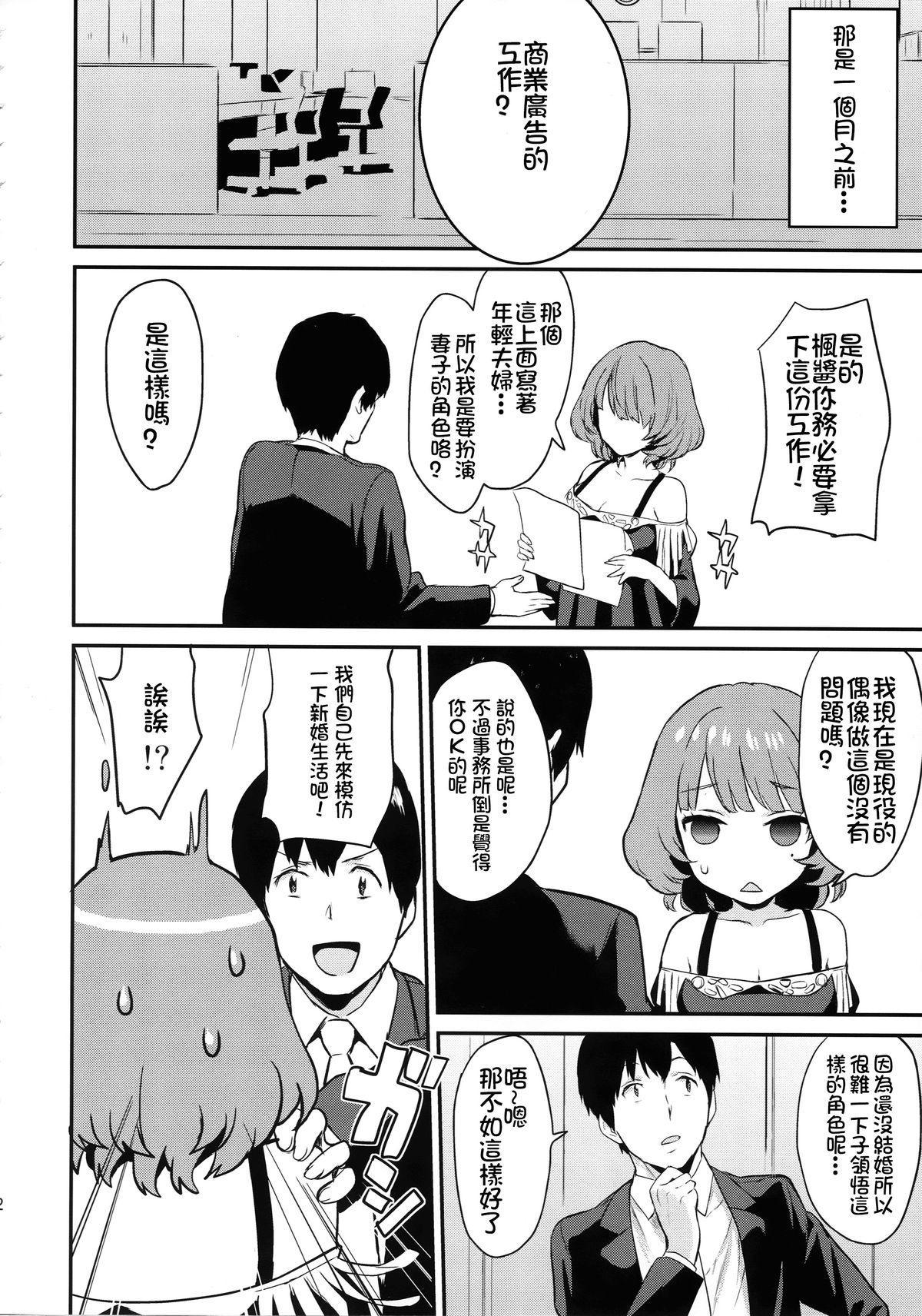 Kaede-san to Shinkon Seikatsu 12