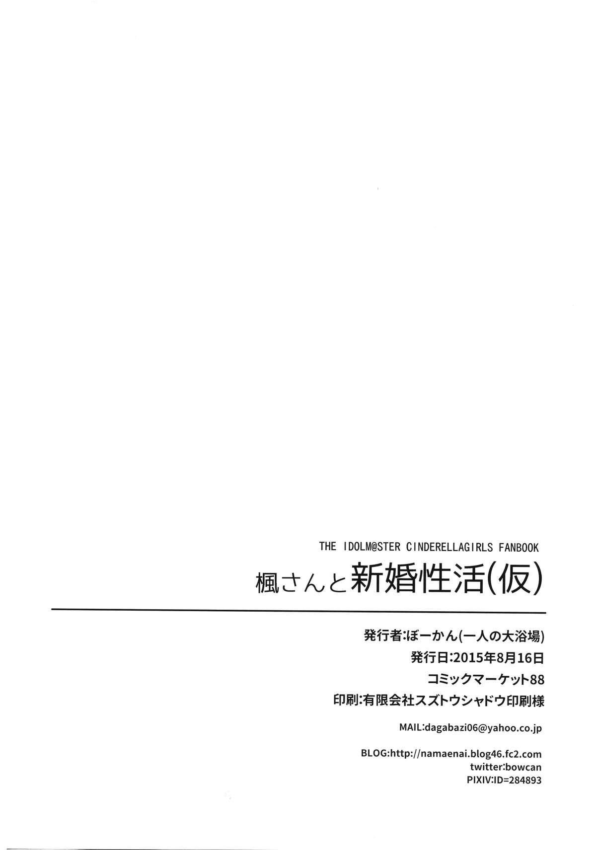 Kaede-san to Shinkon Seikatsu 26