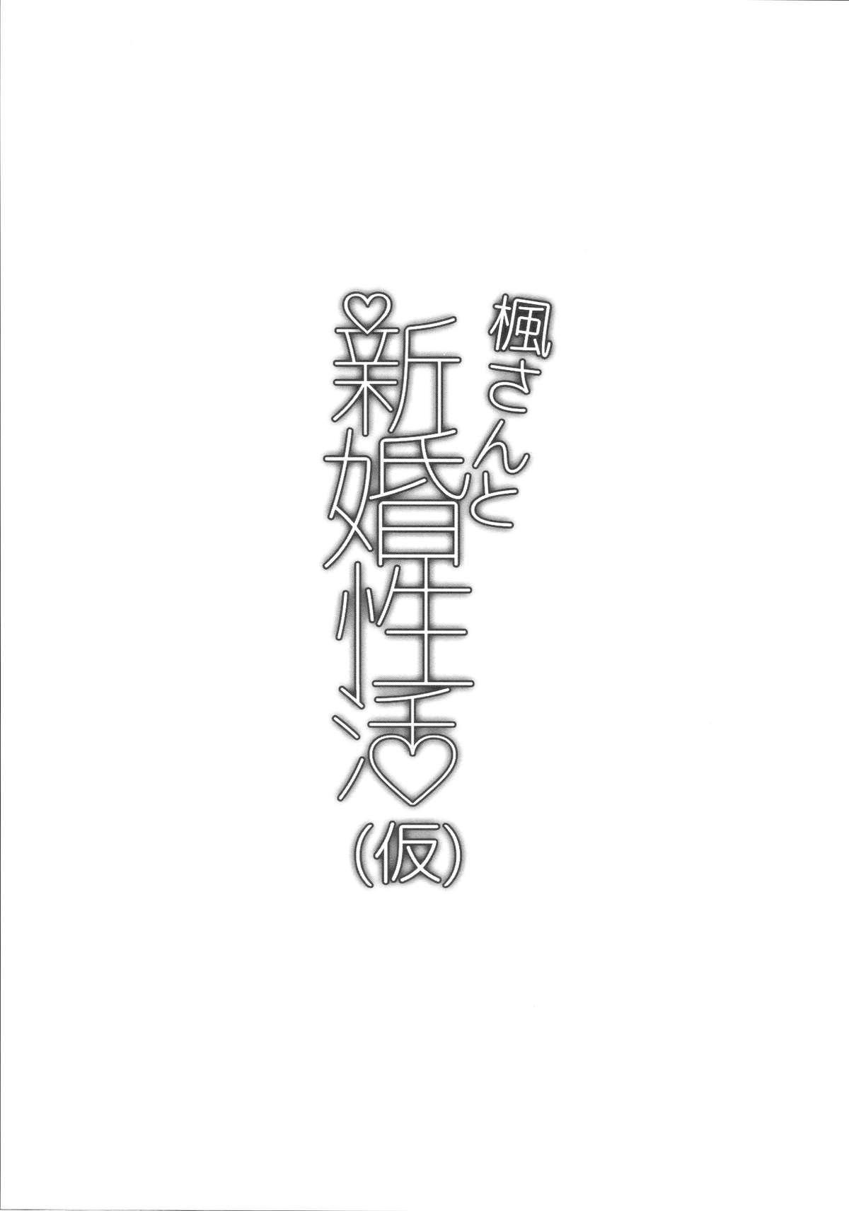 Kaede-san to Shinkon Seikatsu 3