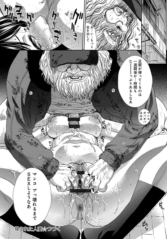 Okasareta Hitozuma 103