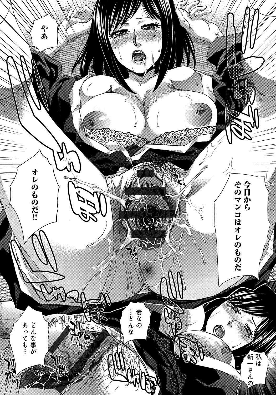 Okasareta Hitozuma 136