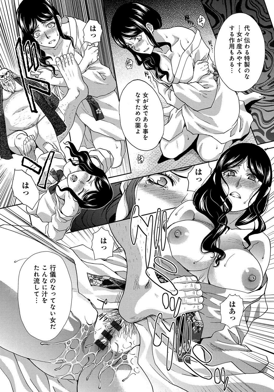 Okasareta Hitozuma 13