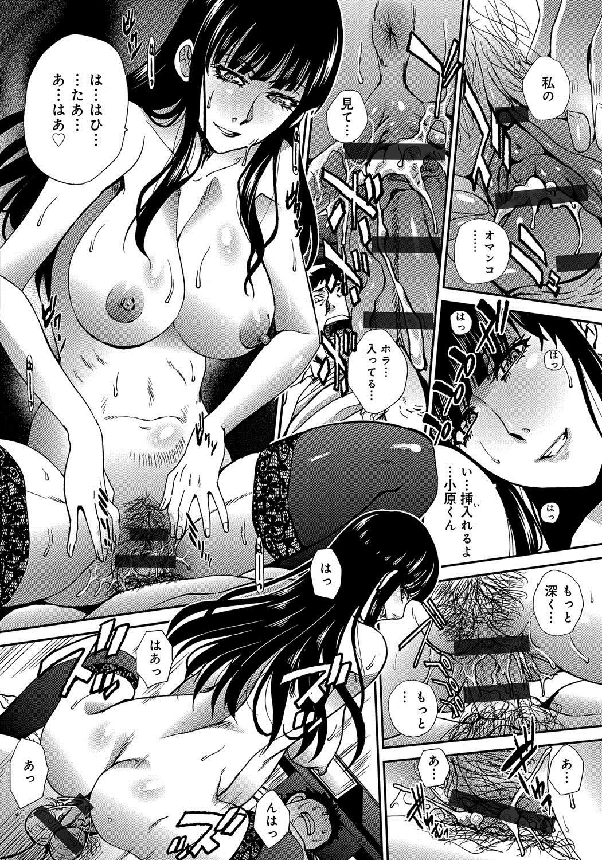 Okasareta Hitozuma 155