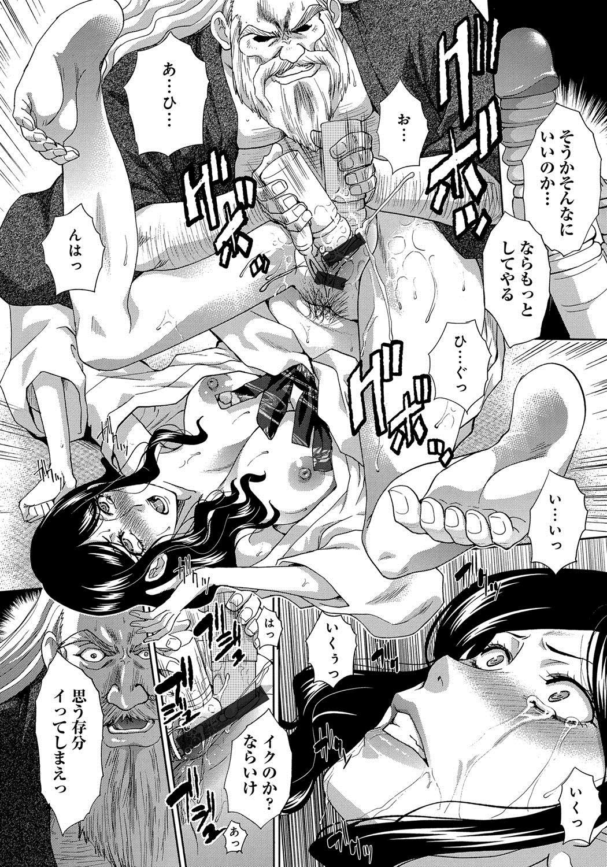 Okasareta Hitozuma 15