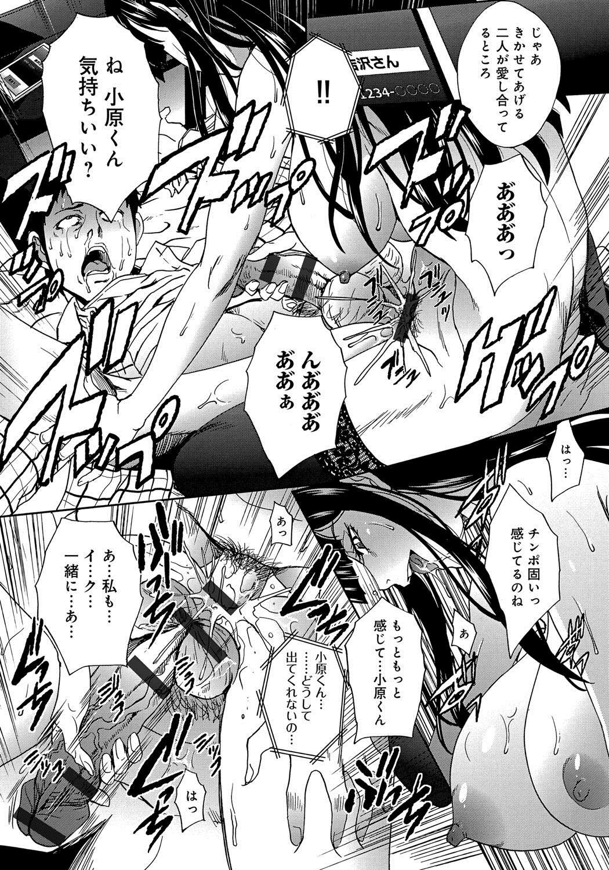 Okasareta Hitozuma 162