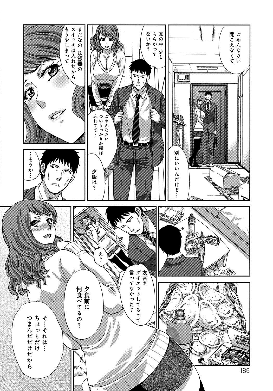 Okasareta Hitozuma 185