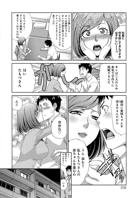 Okasareta Hitozuma 207