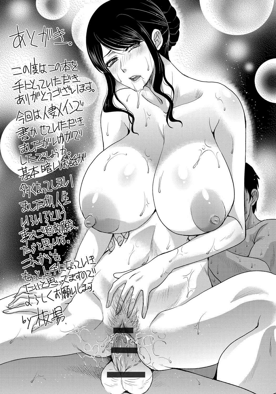 Okasareta Hitozuma 226