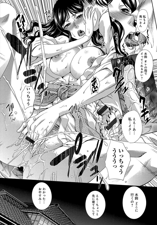 Okasareta Hitozuma 24