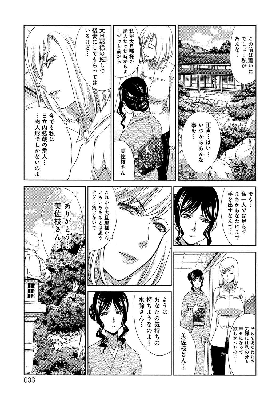 Okasareta Hitozuma 31