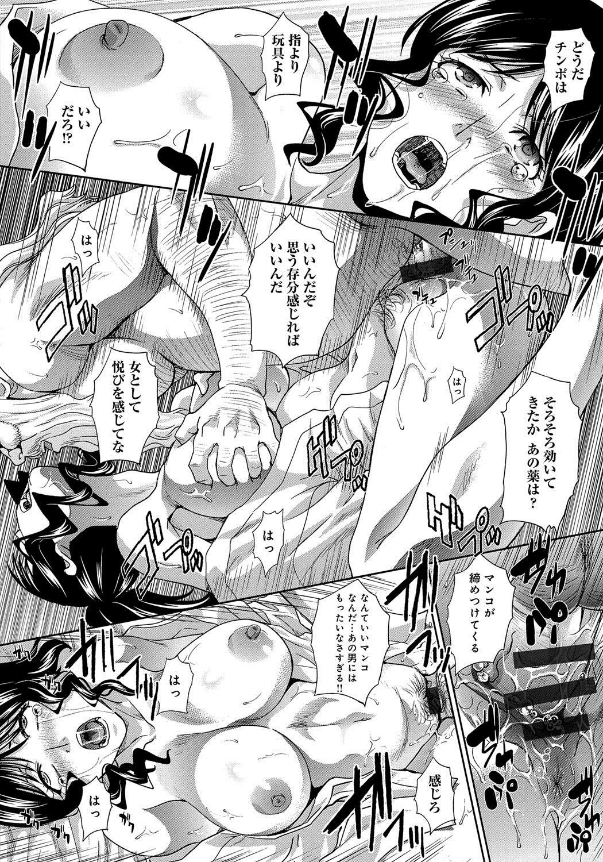 Okasareta Hitozuma 38