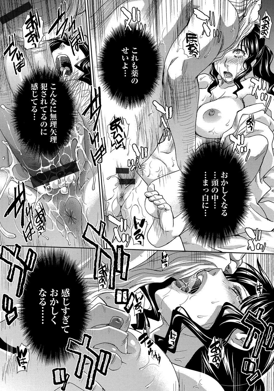 Okasareta Hitozuma 39