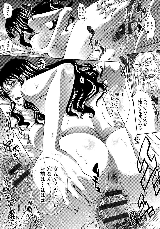 Okasareta Hitozuma 45