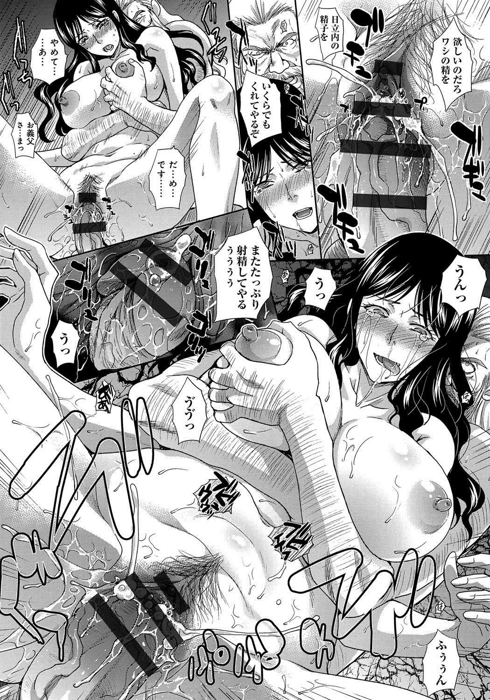 Okasareta Hitozuma 47