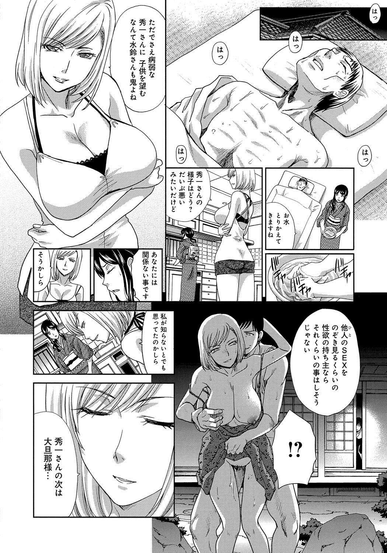 Okasareta Hitozuma 48