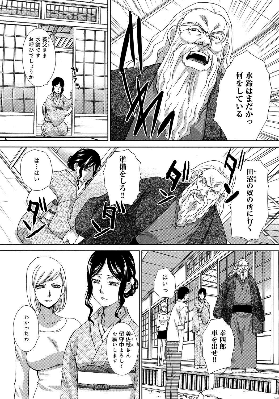 Okasareta Hitozuma 4