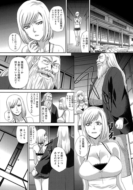 Okasareta Hitozuma 50